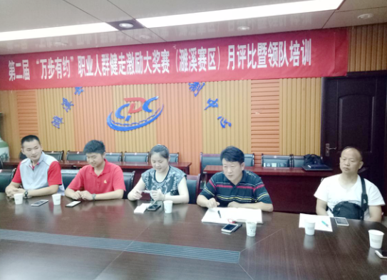安徽省濉溪县职业人群健走传播健康新理念