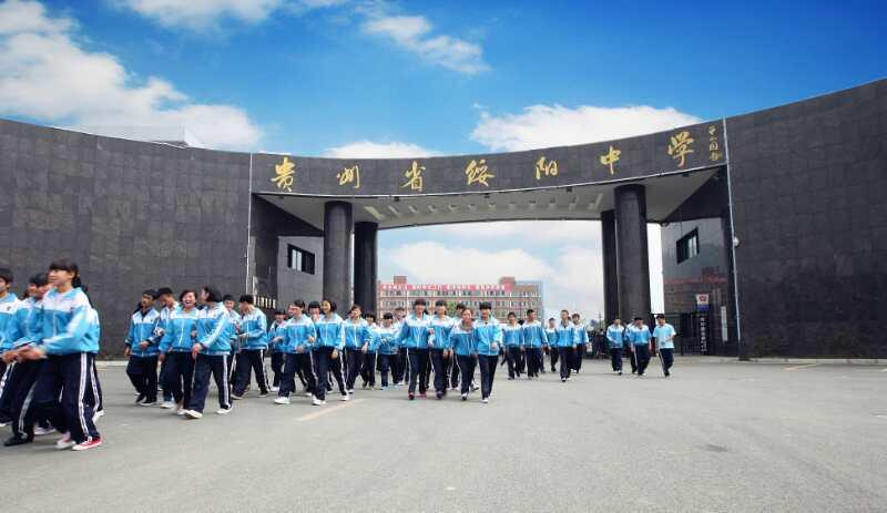 """贵州省绥阳县多措并举打响教育改革攻坚""""硬仗"""""""