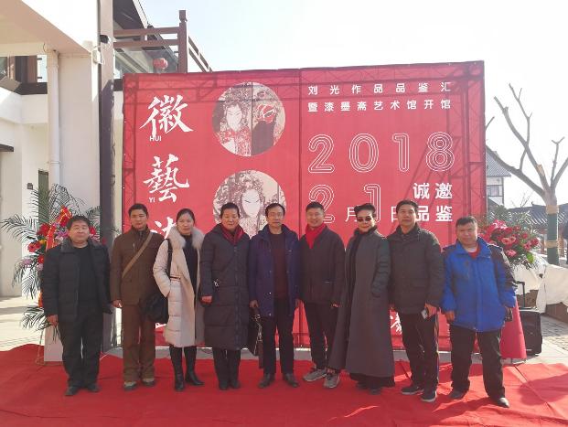 刘光作品品鉴会暨漆墨斋艺术馆开馆仪式在淮北举行