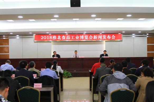 淮北食品工业博览会:六年引资六百亿文化博览馆首秀